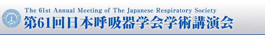 The 60th Annual Meeting of The Japanese Respiratory Society
